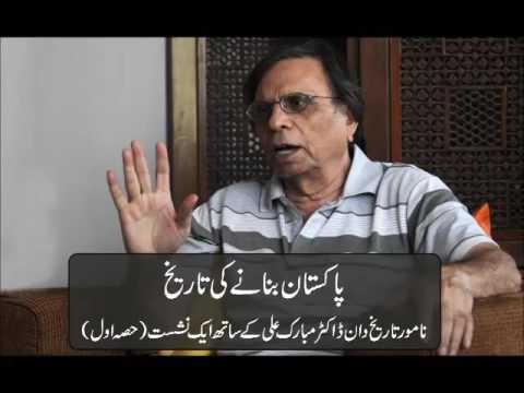 Dr. Mubarak Ali - Creation Of Pakistan - Part 1