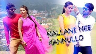 Nallani Full Song With Lyrics - Kousalya Full Songs - Sharath Kalyan, Swetha Khade