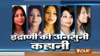 Sheena Bora Murder Case: The Untold Story of Indrani Mukerjea - India TV