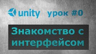 [Unity3D урок #0] Знакомство с интерфейсом