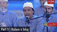 Ishq Ramazan - Kalam e Ishq - 27th Sehar - Part 3 - TV One - 2017