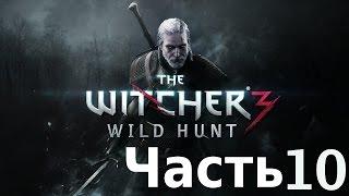 Ведьмак 3: Дикая Охота - прохождение на русском. Часть 10. Встреча с Кейрой