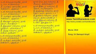 Un Samayal Arayil - Dhill Tamil Karaoke Songs
