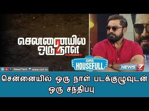 சென்னையில் ஒரு நாள் படக்குழுவுடன் ஒரு சந்திப்பு | Sarathkumar | News 7 Tamil