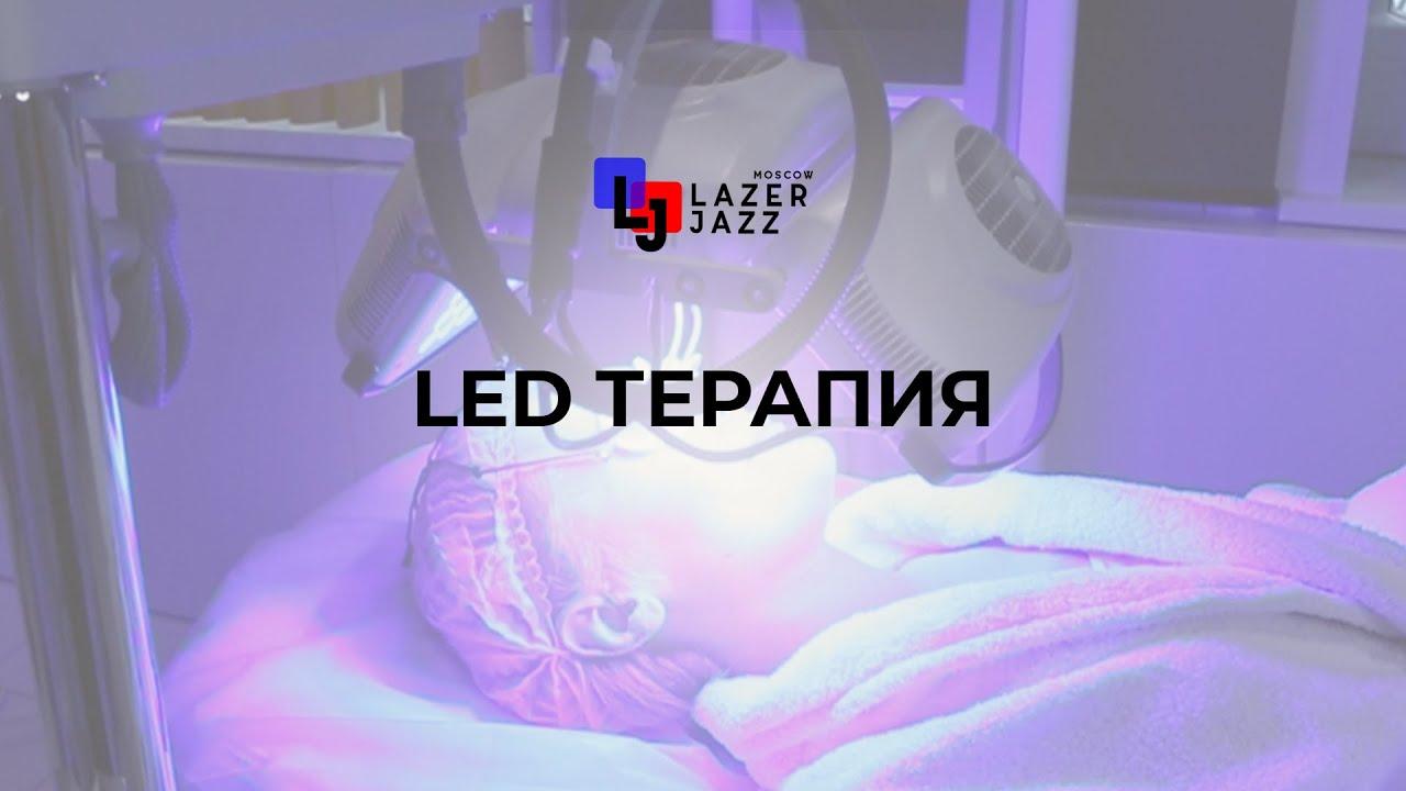 LED терапия. Процедура голливудских звезд. Улучшение цвета лица.