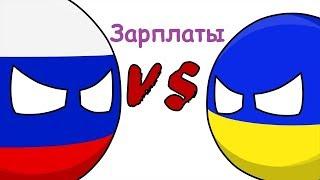 ШОК!!! В Украине и России зарплаты уже сравнялись Иван Проценко