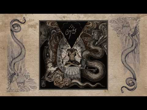 Inferno - Gnosis Kardias [Official Full Album Stream, 2017]