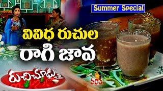 Three Varieties Of Ragi Malt Recipes  (వివిధ రుచుల రాగి జావ) || Summer Special Ruchi Chudu