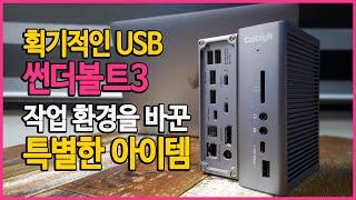 썬더볼트3 USB 허브…