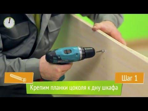 видео: Сборка шкафа-купе от фабрики Е1. www.e-1.ru