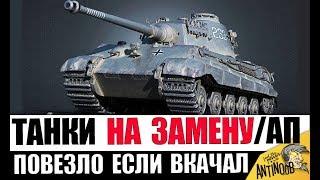 15 ТАНКОВ, КОТОРЫЕ ЗАМЕНЯТ/АПНУТ в 2019 в World of Tanks
