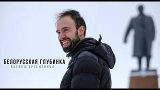 Белорусская глубинка: взгляд аргентинца