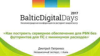 Дмитрий Петренко. Как построить серверное обеспечение для PBN