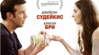 Любовь Без Обязательств - Русский HD Трейлер 2015