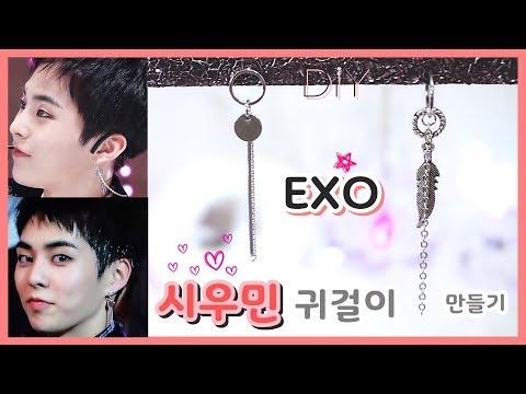 DIY  KPOP / EXO Earring :: 엑소 시우민(XIUMIN) 굿즈 만들기 / 귀걸이 만들기 #1 - 민서찡