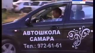 видео Самарская автошкола