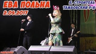 Ева Польна концерт на празднике Тамбовского района 02.09.2017 п.Строитель