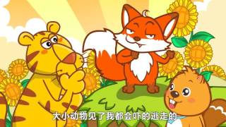 贝瓦故事 狐假虎威