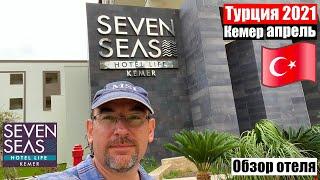 Турция 2021 Кемер SEVEN SEAS HOTEL LIFE Обзор отеля