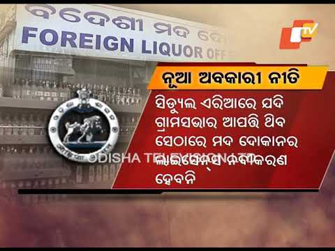 Odisha Excise Policy 2018-19: Govt Says No To Any More Liquor Shops