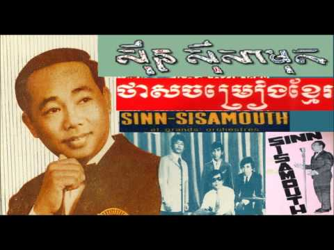 Sinn Sisamouth Hits Collections (special )