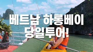 [여행] #2 베트남_하롱베이 당일투어!!!! 후기영상…