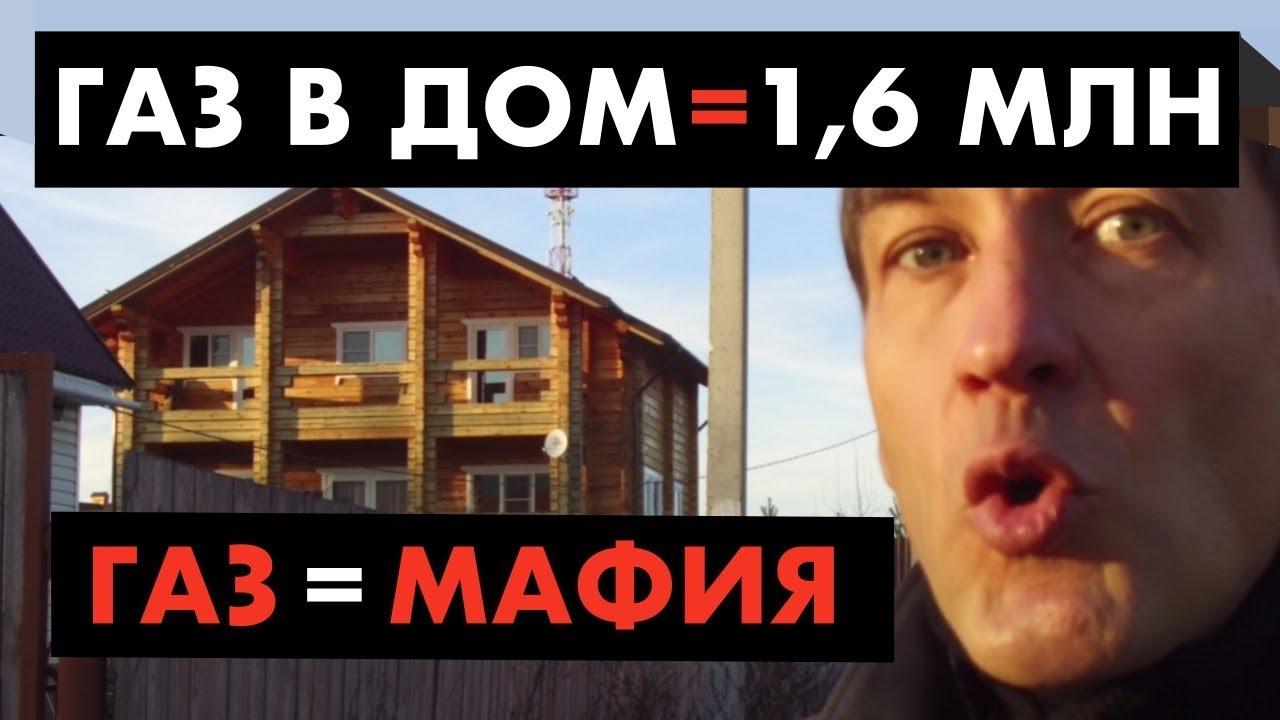 Подключение газа. Мафия хочет 1.6 млн рублей