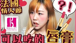 【開箱】最有創意的情人節禮物!法國居然有可以吃的唇膏?バレンタインチョコ ルージュアレーブル |Valentine's chocolate lipstick |Utatv