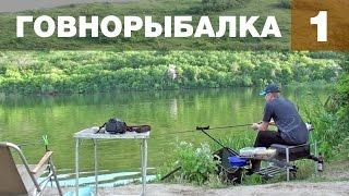 Говнорыбалка | #1(В плане рыбалок 2015 год оказался для меня абсолютно провальным. Рыбалок было мало и все они были с приставкой..., 2016-02-12T11:39:09.000Z)