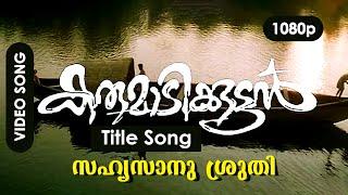 Sahyasaanu Shruthicherthu HD 1080p | Video Song | Mala Aravindan -  Karumadikkuttan