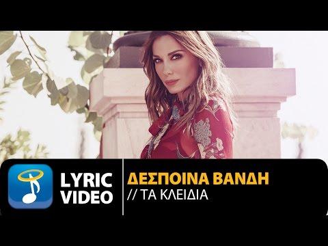Δέσποινα Βανδή  Τα Κλειδιά  Despina Vandi  Ta Klidia   Video HQ
