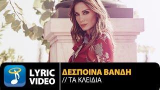 Δέσποινα Βανδή - Τα Κλειδιά | Despina Vandi - Ta Klidia (Official Lyric Video HQ)