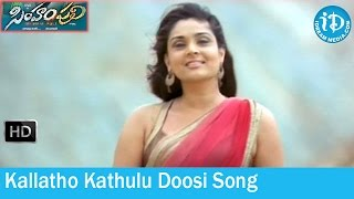 Kallatho Kathulu Doosi Song - Simham Puli Movie Songs - Jeeva - Divya Spandana - Honey Rose