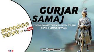 Gujjar Samaj || Manish Gujjar || Vipin Gujjar Sutana ||Candy Sheoran||Anjeep Lucky||Swagger