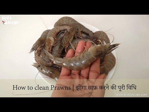 How to clean Jhinga | How to clean Prawns | झींगा साफ़ करने की पूरी विधि