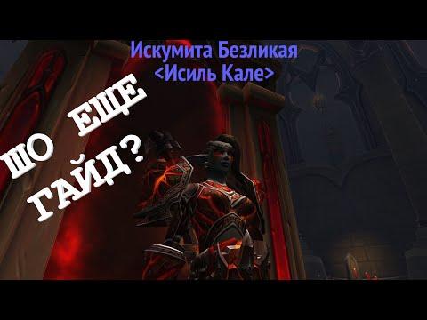 ГАЙД НА АРМС ВАРА 9.0.2 PVE
