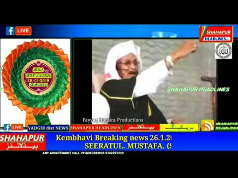Kembhavi Breaking news 26.1.2019.JALSA .E. SEERATUL. MUSTAFA. (SAW)    Banaya jara hai aap sabhi. Bh