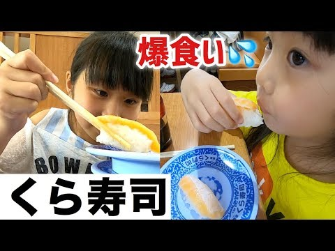 【飯テロ】くら寿司でまさかの数を食べたのは誰!?久しぶりで爆食いww