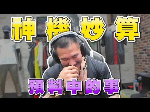 【館長直播完整版】08/13 玫瑰統你眼