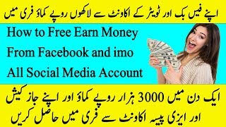 How to Make Money From Facebook And Twitter in Pakistan
