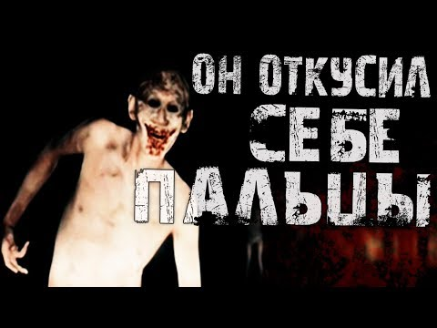 Страшные истории на ночь - Он откусил себе пальцы...