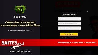 Форма обратной связи во всплывающем окне в Adobe Muse