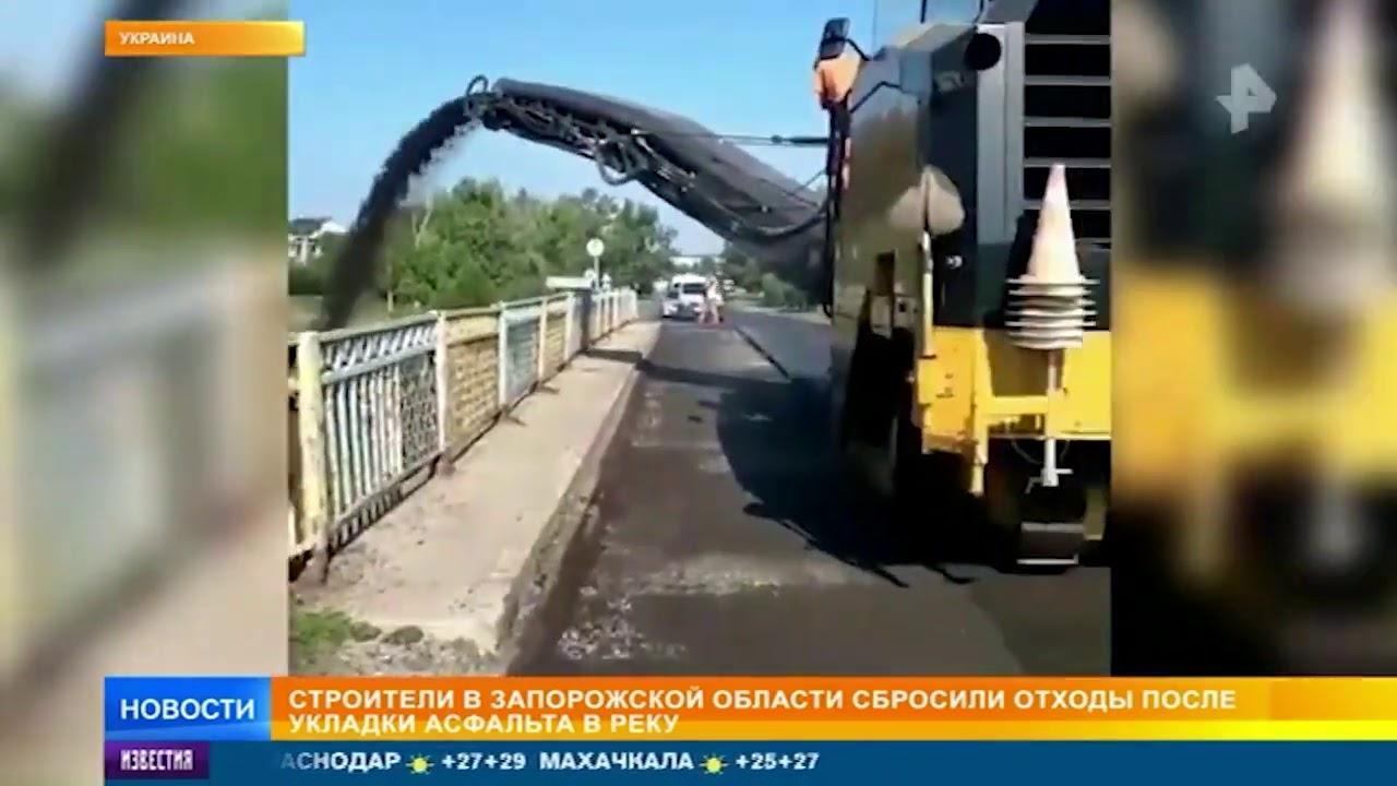 Украинские строители сбросили отходы от укладки асфальта в реку