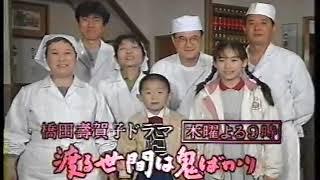 91年 渡る世間は鬼ばかり 浮浪雲 大谷玲凪 検索動画 24