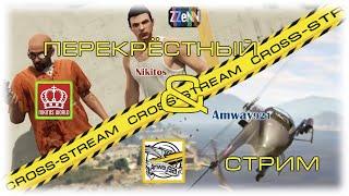 Cross-Stream №7: Amway921 и Никитос в ГТА 5