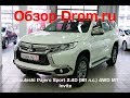 Mitsubishi Pajero Sport 2018 2.4D (181 л.с.) 4WD MT Invite - видеообзор