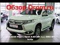 Mitsubishi Pajero Sport 2018 2.4D (181 л.с.) 4WD MT Invite - видеообзор