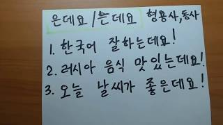 Корейский язык. (мои уроки 64)초급
