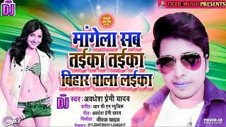 ||Mangela Sb Taika Taika Bihar Wala ala Laika ||Awadhesh Premi Yadav Ka 2019 Ka Jabrdath Song