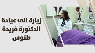زيارة الى عيادة الدكتورة فريدة طنوس